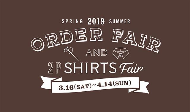 2019ss-orderfair
