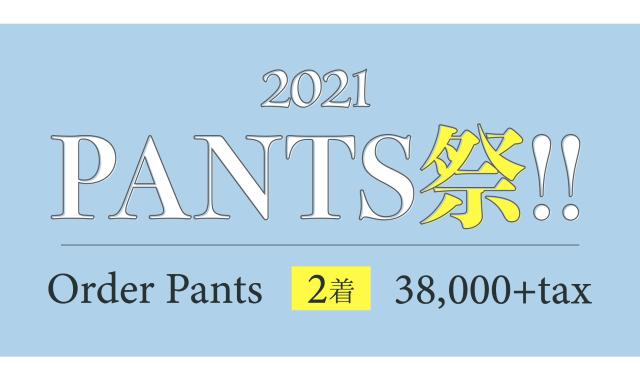 2021_2pants.pngコピー